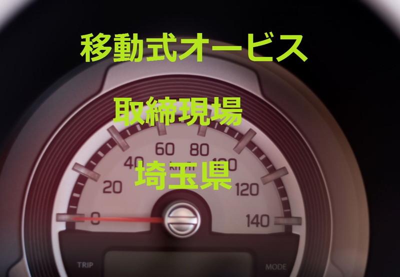 移動式オービス取締現場 埼玉県