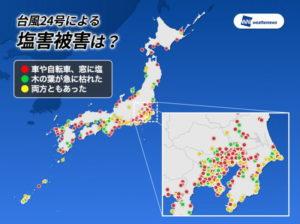台風24号がもたらした塩害被害