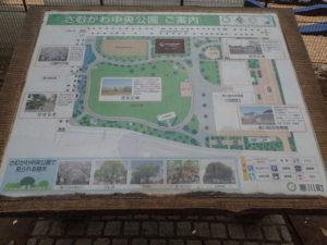 さむかわ中央公園