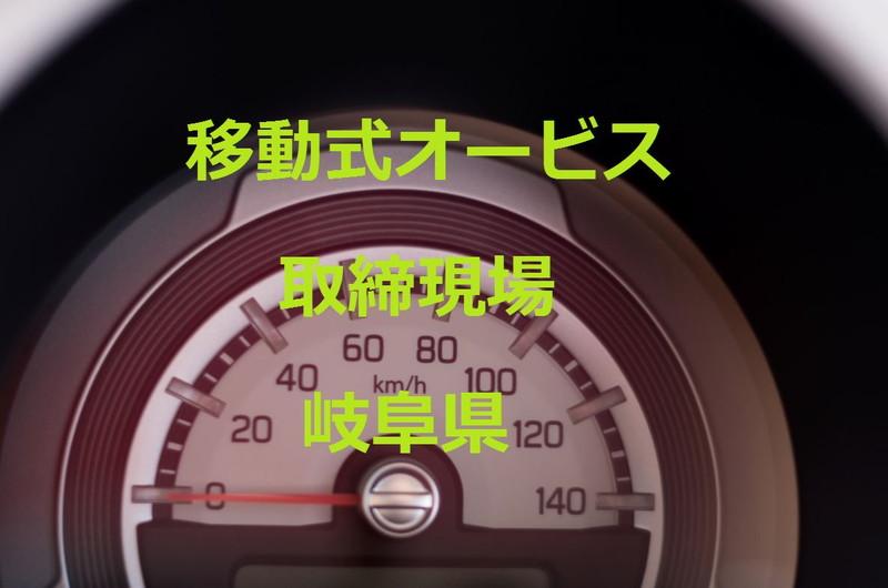 移動式オービス取締現場 岐阜県