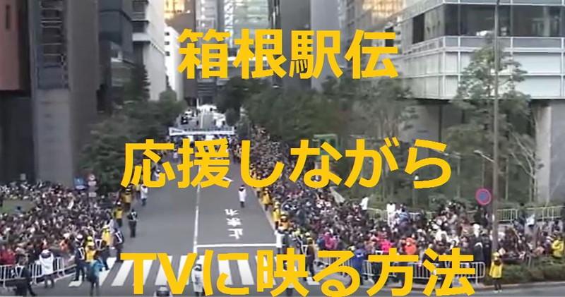 箱根駅伝応援しながらテレビに映る出る方法