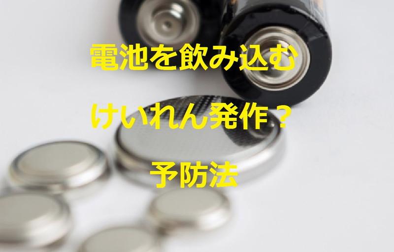 電池を飲み込む痙攣(けいれん)発作?予防法