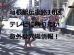 箱根駅伝10区 テレビに映りたい意外な穴場情報!