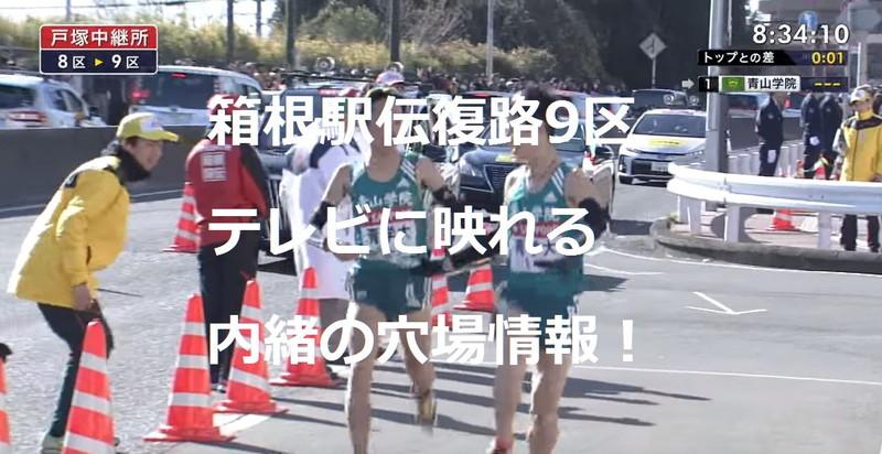 箱根駅伝復路9区テレビに映れる内緒の穴場情報!