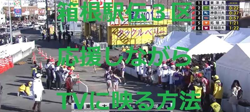 箱根駅伝3区応援しながらTVに出る映る方法!!!