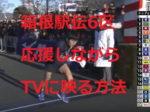 箱根駅伝6区応援しながらTVに出る映る方法!