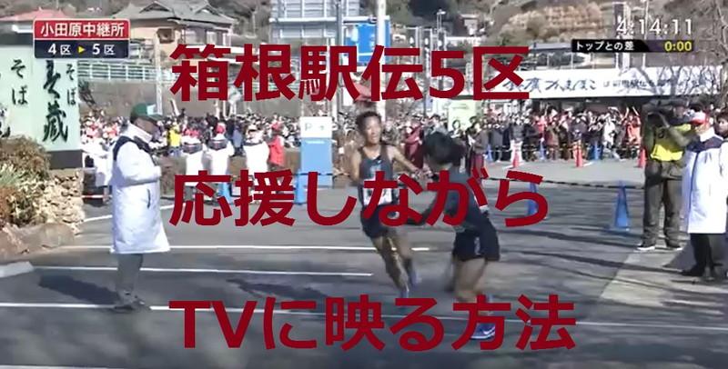 箱根駅伝5区応援しながらTVに出る映る方法!!!!!
