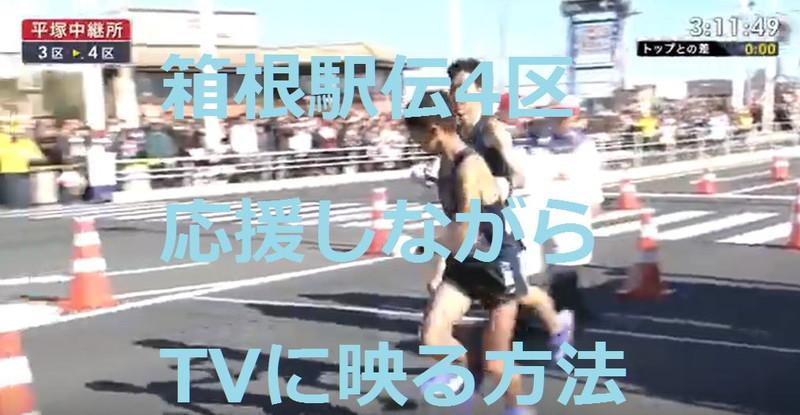 箱根駅伝4区応援しながらTVに出る映る方法