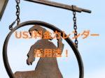 USJ料金カレンダー活用法!