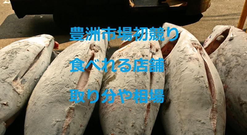 豊洲市場初競り食べられる店舗!取り分や相場