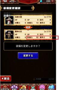 ドラゴンエッグ 裏技48