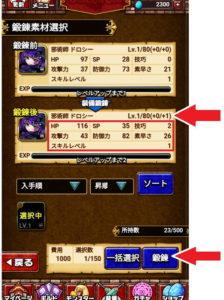 ドラゴンエッグ 裏技38