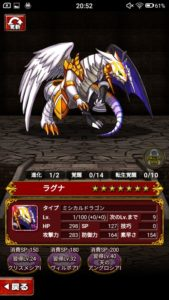 ドラゴンエッグ 攻略2