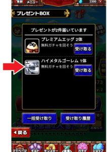 ドラゴンエッグ 裏技7