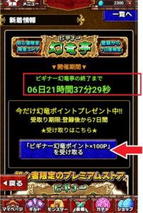 ドラゴンエッグ 裏技58