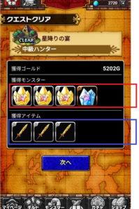 ドラゴンエッグ 裏技81