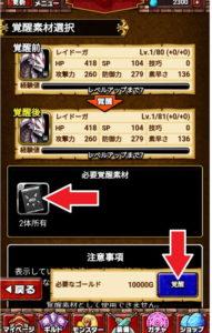 ドラゴンエッグ 裏技27