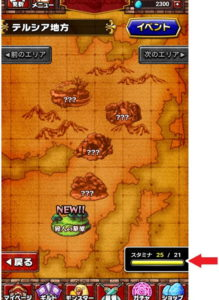 ドラゴンエッグ 裏技71