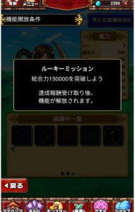 ドラゴンエッグ 裏技52