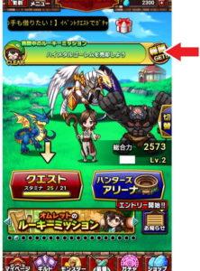 ドラゴンエッグ 裏技23