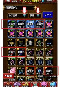 ドラゴンエッグ 裏技91