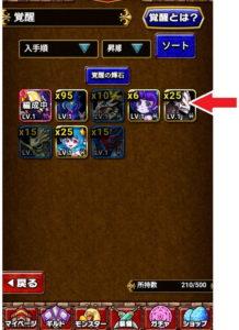 ドラゴンエッグ 裏技26