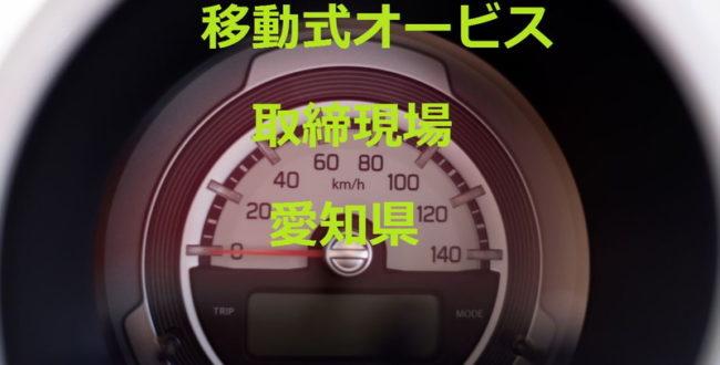 移動式オービス 取締現場 愛知県