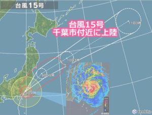 台風進路2019.9.9