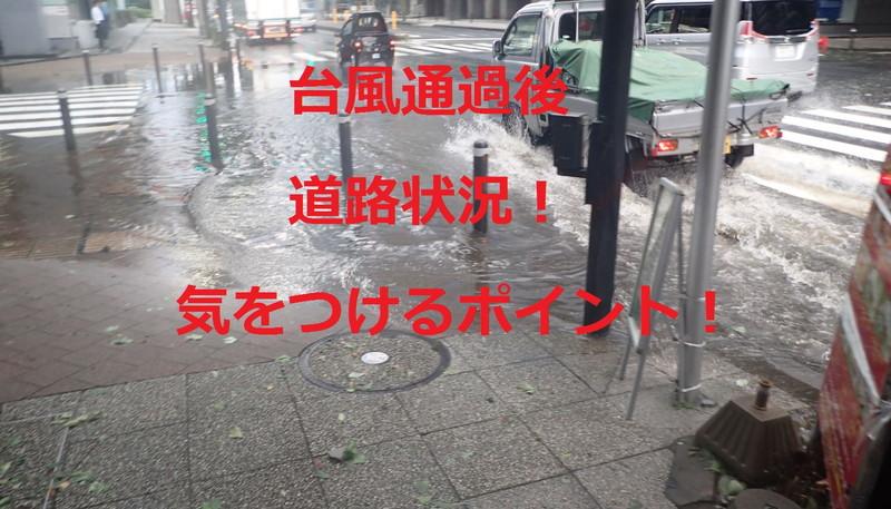 台風通過後の道路状況!気をつけたいポイント!