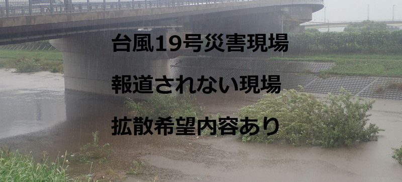 台風19号災害現場比較~報道されない現場!拡散希望あり