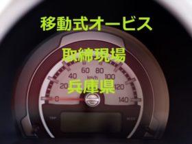 移動式オービス:兵庫県:取締り現場