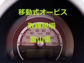 移動式オービス:富山県:取締り現場