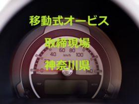 移動式オービス:神奈川県:取締り現場
