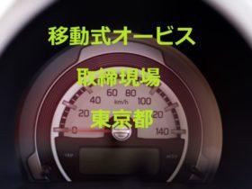 移動式オービス:東京都:取締り現場