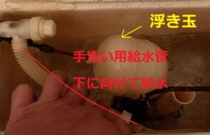 トイレタンクの水漏れ:浮き玉と給水