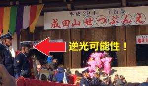 成田山新勝寺:逆光の可能性