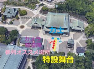 成田山新勝寺:参列:芸能人や力士と会える最適な場所
