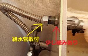 トイレタンク:給水管取付