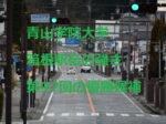 2021年:青山学院大学:箱根駅伝:第97回優勝候補