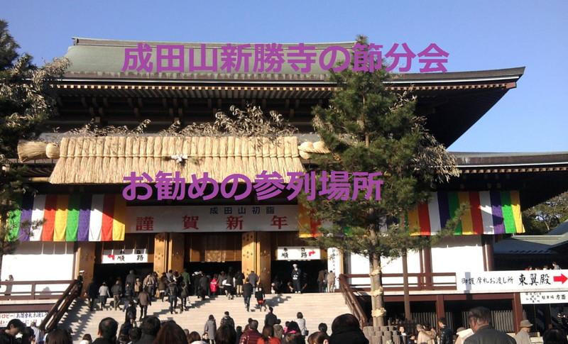 成田山新勝寺:節分会:お勧めの参列場所