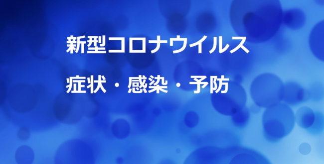 新型コロナウイルス:感染:症状:予防