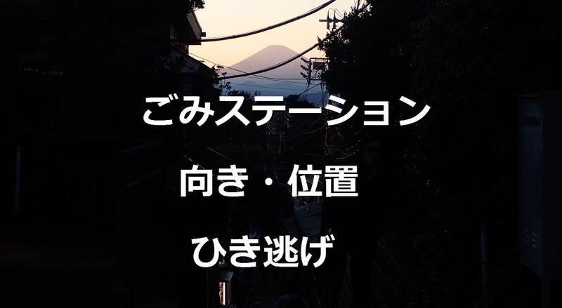 北海道帯広市ひき逃げ:ゴミステーションの位置と向き:ひき逃げ